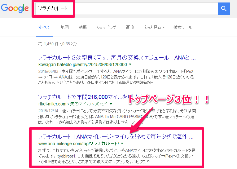 googlesoratika2