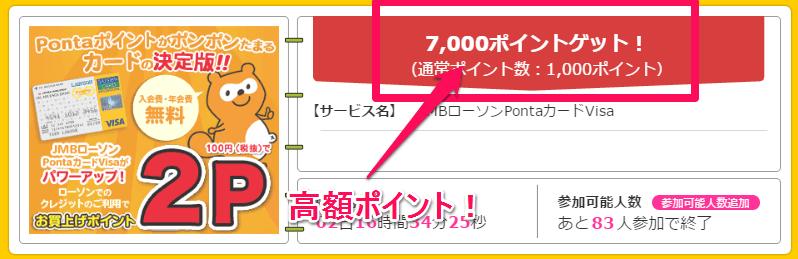 pontacard7000